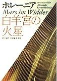 白羊宮の火星 (福武文庫)
