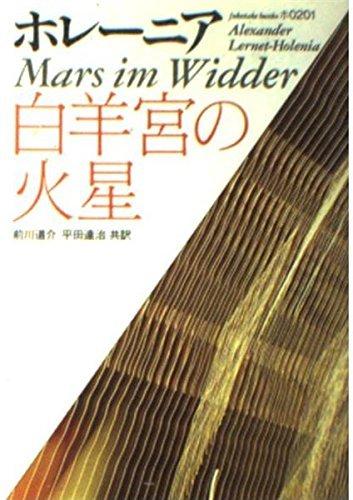 白羊宮の火星 (福武文庫)の詳細を見る
