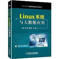 Linux系统与大数据应用