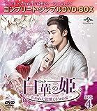 白華の姫~失われた記憶と3つの愛~ BOX4<コンプリート・シンプルDVD-BOX5...[DVD]