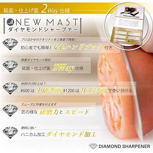 NEWMAST(ニューマスト) ダイヤモンド両面砥石#600/#1200 包丁研ぎ 研ぎ方ハンドブック付き
