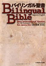japanese english bilingual bible online