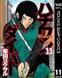 ハチワンダイバー 11 (ヤングジャンプコミックスDIGITAL)