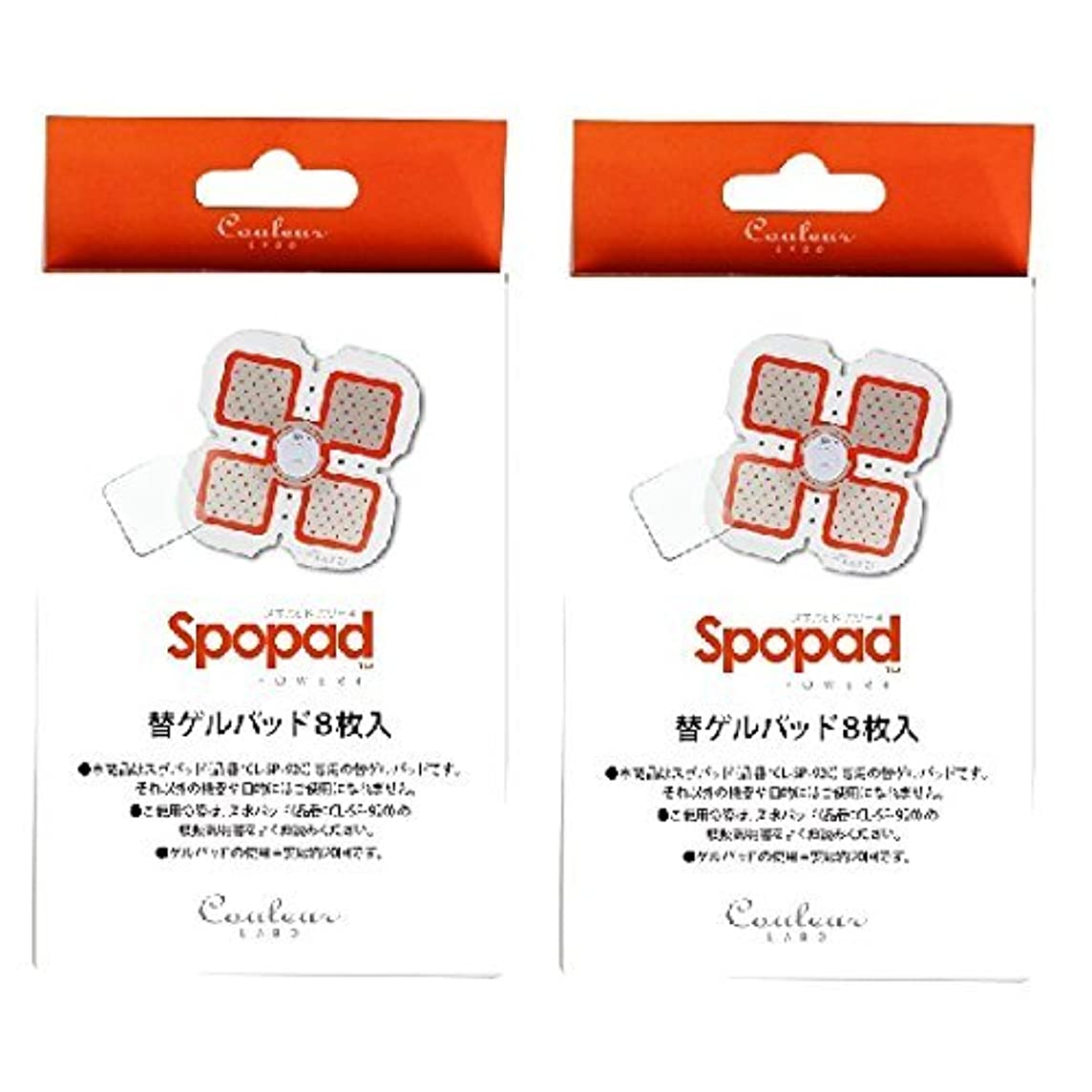 人運命的な芝生【2セット】 クルールラボ スポパッドパワー4 専用替パッド 8枚 (計16枚)