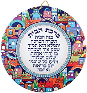 Bluenoemi Gifts Hebrew Home Blessing Ceramic 22 cm Decorative Plate