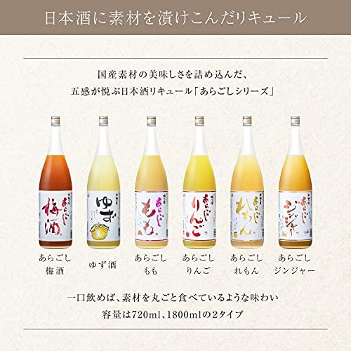 梅乃宿ゆず酒720ml果実酒リキュール日本酒デザート酒国産果肉果汁柑橘アルコール8度お取り寄せギフト贈り物プレゼント贈答手土産