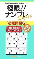 極限!!ナンプレSuper 超難問編〈2〉 (ナンプレガーデンBOOK★ナンプレSuperシリーズ)