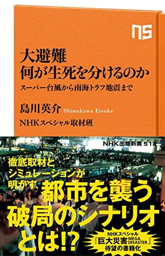 大避難 何が生死を分けるのか スーパー台風から南海トラフ地震まで NHK出版新書