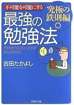 表紙: 不可能を可能にする 最強の勉強法―究極の鉄則編 (PHP文庫) | 吉田たかよし