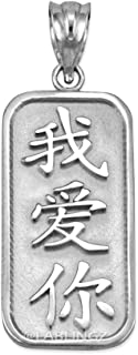 Sterling Silver Chinese I Love You Symbol Pendant