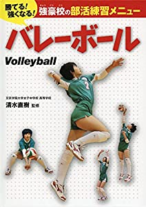 バレーボール (勝てる!強くなる!強豪校の部活練習メニュー) の本の表紙