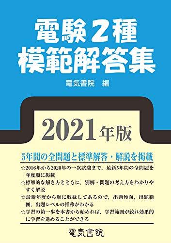 2021年版 電験2種模範解答集
