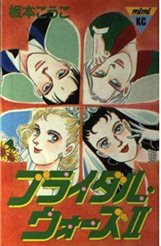 ブライダル・ウォーズ 2 (講談社コミックスミミ)
