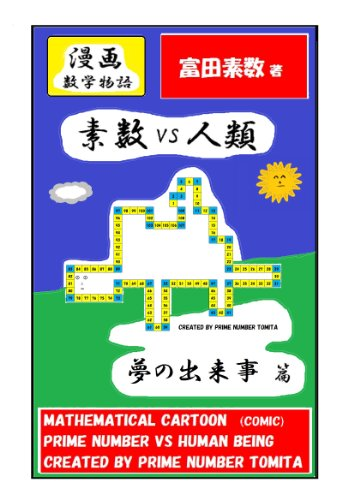 Prime Number vs Human Being Manga Cartoon Comics of Prime Numbers (Japanese Edition)