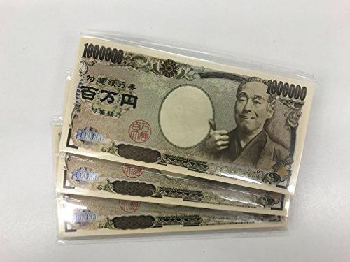百万円ふせん(3個セット) 金運 札束 パロディ 紙幣 ドッキリ