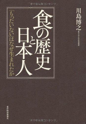 食の歴史と日本人 ―「もったいない」はなぜ生まれたか