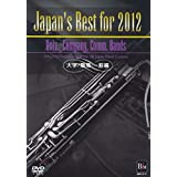 Japan's Best for 2012 大学/職場・一般編 [DVD]