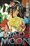 BAD MOON 第2巻 (あすかコミックス)
