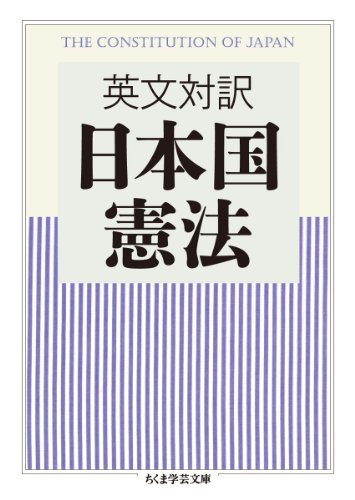 英文対訳日本国憲法 (ちくま学芸文庫)