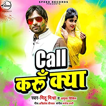 Call Karu Kya - Single
