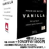 垂水温泉水 美豊泉 (びほうせん) VANILLA(バニラ) 20リットル箱