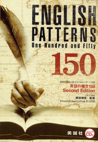 英語の構文150―リスニング用CD付