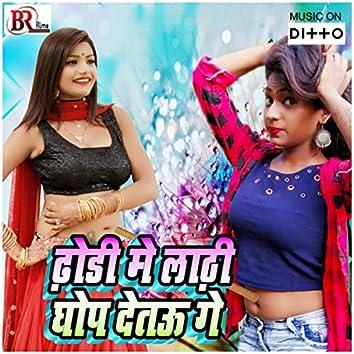 Dhori Me Lathi Ghop Detau Ge