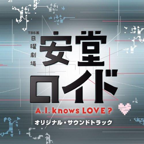 TBS系 日曜劇場「安堂ロイド~A.I. knows LOVE?~」オリジナル・サウンドトラック