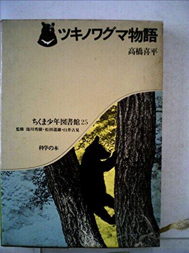 ツキノワグマ物語 (ちくま少年図書館 25)