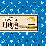 フォスターミュージック コンクール自由曲選2「白鳥の湖」