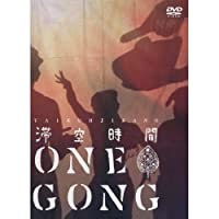 ONE GONG ~SOUTH EAST ASIA TOUR 2012 (DVD)
