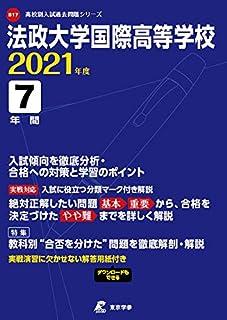 法政大学国際高等学校 2021年度 【過去問7年分】 (高校別 入試問題シリーズB17)