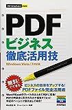 今すぐ使えるかんたんmini PDFビジネス徹底活用技