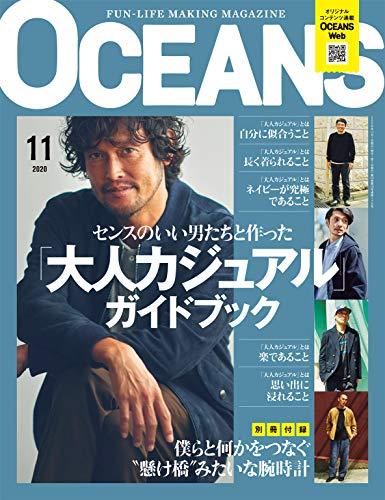 [OCEANS編集部]のOCEANS 2020年11月号 [雑誌]