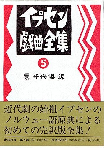 イプセン戯曲全集〈第5巻〉の詳細を見る