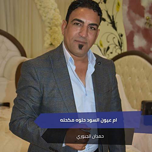 Om Eoyon Al Sowd Helwa Mka7la