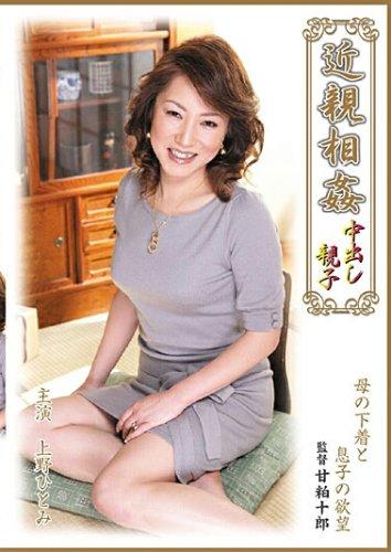 近親相姦中出し親子 上野ひとみ(C・V)TNSPD-65 [DVD]