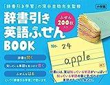 辞書引き 英語ふせんBOOK (stationery)
