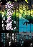 現代雨月物語 物忌異談 (竹書房怪談文庫)
