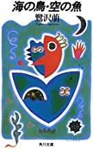 表紙: 海の鳥・空の魚 (角川文庫) | 鷺沢 萠