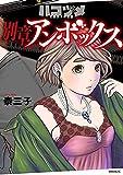 ハコヅメ~交番女子の逆襲~ 別章 アンボックス