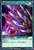 遊戯王ラッシュデュエル RD/KP02-JP040 千本ナイフ
