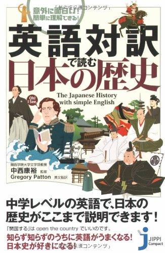 英語対訳で読む日本の歴史 (じっぴコンパクト)