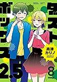 ダストボックス2.5 (8)WEB版 (デジタル版ヤングガンガンコミックス)