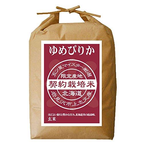 ゆめぴりか 玄米 5kg 五つ星お米マイスター契約栽培米 平成30年度産 北海道産