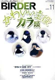 BIRDER (バーダー) 2008年 11月号 [雑誌]