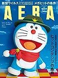 AERA 2020年3月16日号