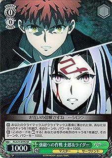 ヴァイスシュヴァルツ 劇場版 Fate/stay night Heaven's Feel Vol.2 強敵への作戦 士郎&ライダー SR FS/S77-019S キャラクター マスター サーヴァント 緑
