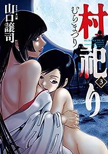 村祀り 3巻 (芳文社コミックス)