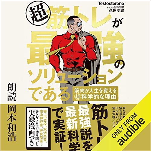 『超筋トレが最強のソリューションである 筋肉が人生を変える超科学的な理由』のカバーアート